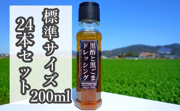 【黒酢と黒ごまドレッシング】(標準サイズ200ml)24本セット