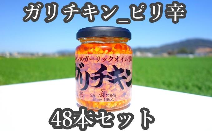 ★48本セット★【ガリチキン-ピリ辛】チキンのガーリックオイル漬け_ピリ辛(標準サイズ110g)