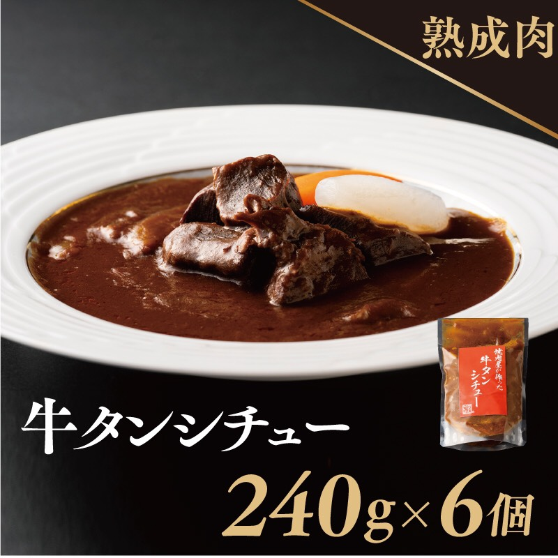 010B578 焼肉屋さんの熟成タンシチュー(240g×6P)