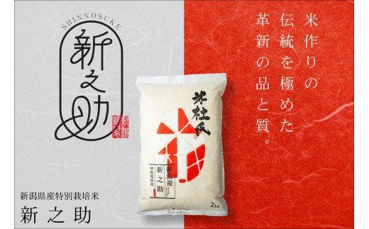 A-41. 米杜氏阿賀野市産特別栽培米新之助 2kg
