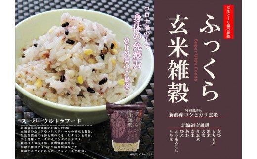 A-55. ふっくら玄米雑穀 2kg