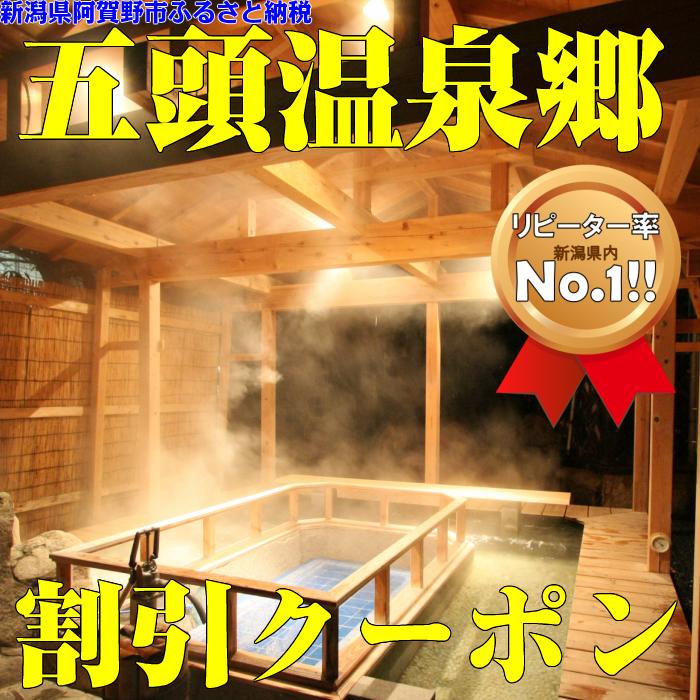 A-1. 五頭温泉郷割引クーポン(3,00