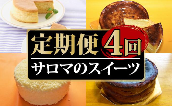 4種のスイーツ定期便(チーズスフレ・バスク風チョコレートチーズケーキ・レアチーズケーキ・バスク風チーズケーキ)