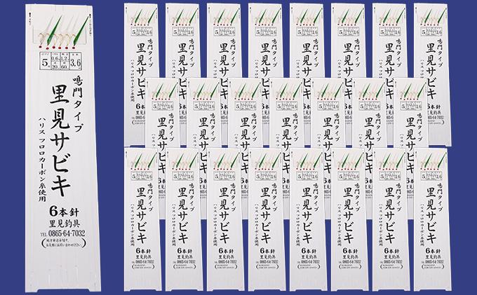 里見サビキ 鳴門タイプ(6本針、5号-0.6号)24枚組