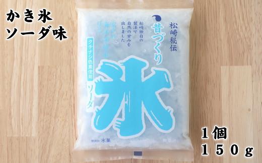 高知県田野町のふるさと納税 【四国一小さなまちのアイス屋さん】≪松崎冷菓≫  昔づくり袋氷ソーダ12個入り