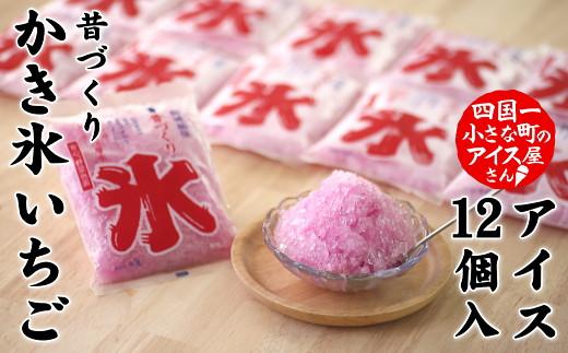 【四国一小さなまちのアイス屋さん】≪松崎冷菓≫  昔づくり袋氷いちご12個入り