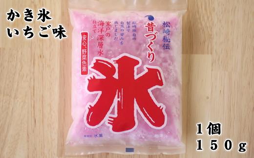 高知県田野町のふるさと納税 【四国一小さなまちのアイス屋さん】≪松崎冷菓≫  昔づくり袋氷いちご12個入り