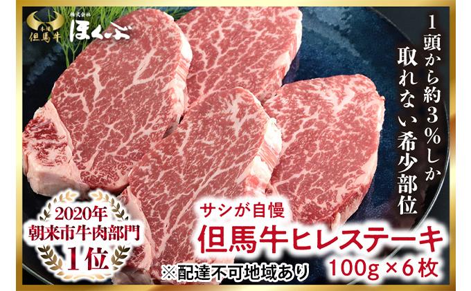 個包装で便利!但馬牛ヒレステーキ6枚(計600g)【但馬牛のほくぶ】