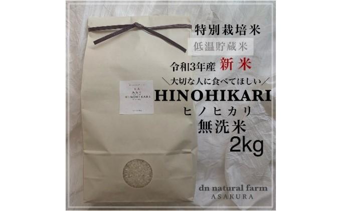 【特別栽培米認定】ヒノヒカリ 令和3年産 新米 無洗米 2kg《食味ランキング高評価》2021年産 福岡県 朝倉産 先行予約 米 白米