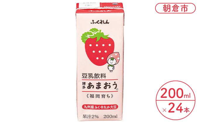 豆乳飲料(博多あまおう)200ml×24本入り