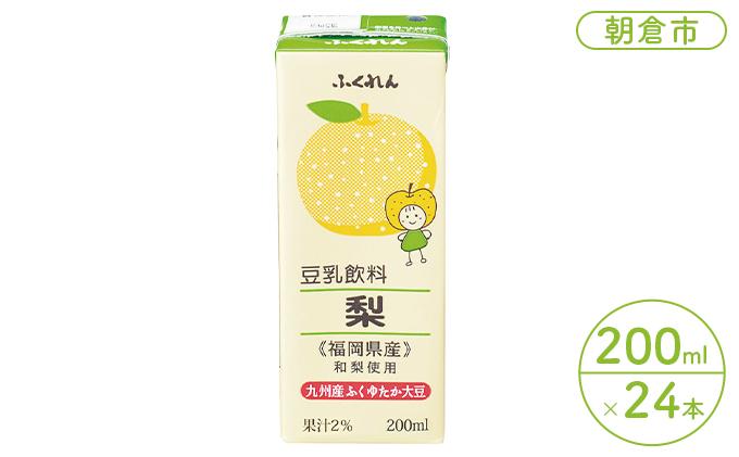豆乳飲料(梨)200ml×24本入り