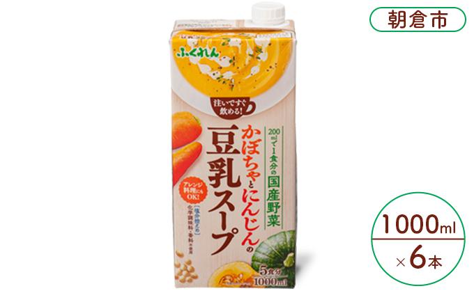 かぼちゃとにんじんの豆乳スープ 1000ml×6本入り