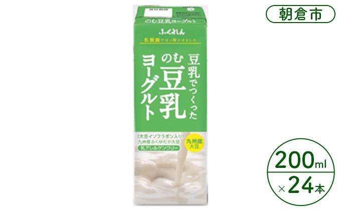 のむ豆乳ヨーグルト 200ml×24本入り