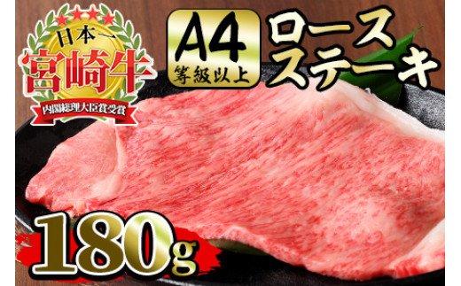 AR-A1<宮崎牛>ロースステーキ(180g)美味しい牛肉をご家庭で