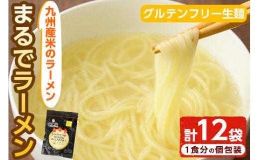 AR-A23 九州産米のラーメン<グルテンフリー生麺>まるでラーメン(120g×12袋・計1.4kg)【AR-A23】