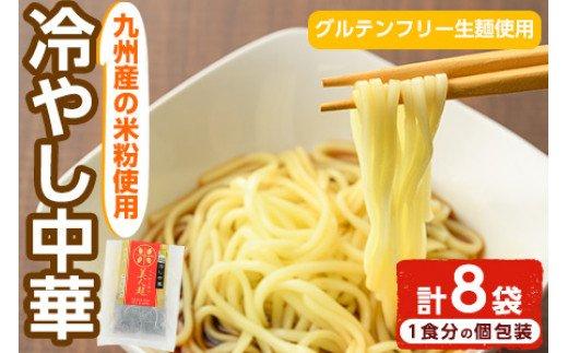 AR-A27 九州産米の冷やし中華<グルテンフリー生麺使用>(170g×8袋・計1.36kg)【AR-A27】