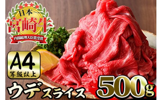 AR-AB3<宮崎牛>ウデスライス(500g)美味しい牛肉をご家庭で