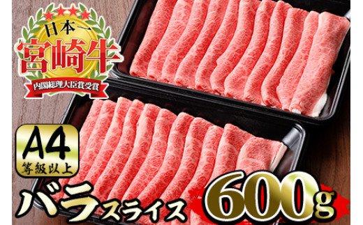 AR-AB5<宮崎牛>バラスライス(600g)美味しい牛肉をご家庭で
