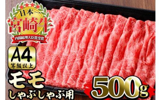 AR-AB7<宮崎牛>モモしゃぶしゃぶ用(500g)美味しい牛肉をご家庭で