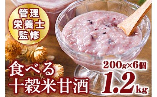 AS-A1 まるカフェ「食べる十穀米甘酒」(200g×6パック)【まるカフェ】
