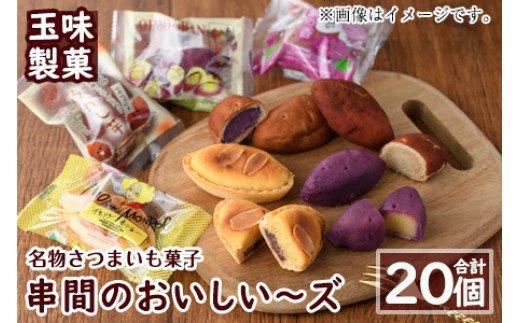 B-A3 串間の人気お芋スイーツ!串間のおいしい~ズセット(4種・合計20個)【玉味製菓】