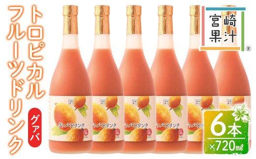 G-C1 驚きの果実感!グァバドリンク(720ml×6本)桃のようなまろやかで優しい味わい【宮崎果汁】