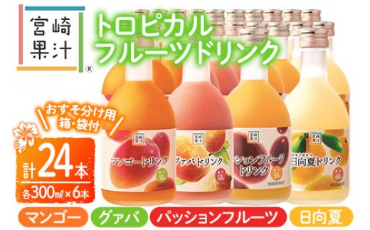 G-D2 <おすそ分け用箱・袋付>驚きの果実感!トロピカルフルーツドリンク・ハーフボトル(合計24本・4種各300ml×6本、マンゴー、グァバ、パッションフルーツ、日向夏)【宮崎果汁】