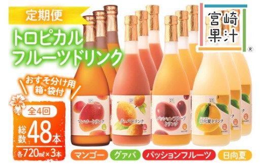 G-J1 【定期便・全4回】<おすそ分け用箱・袋付>驚きの果実感!トロピカルフルーツドリンク(12本・4種各720ml×3本、マンゴー、グァバ・パッションフルーツ・日向夏)×4回【宮崎果汁】【G-J1】