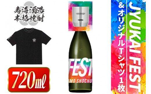 I-B1 JYUKAI FEST(720ml)と寿海酒造オリジナルTシャツ(1枚)日常にFESTを!またはHARD ROCK!【寿海酒造】