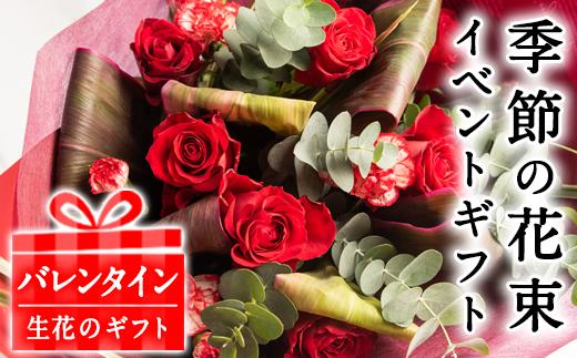 KU005 《バレンタイン》季節の花束イベントギフト!季節のイベントに合わせた旬の花束をお届け!【幸積】