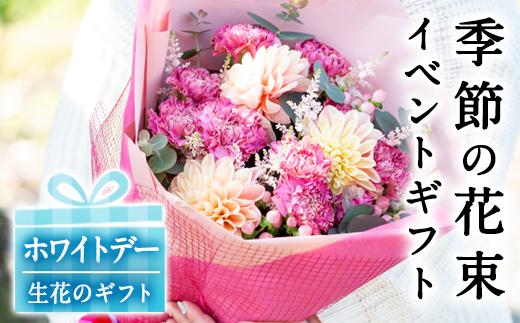 KU006 《ホワイトデー》季節の花束イベントギフト!季節のイベントに合わせた旬の花束をお届け!【幸積】