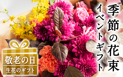 KU009 《敬老の日》季節の花束イベントギフト!季節のイベントに合わせた旬の花束をお届け!【幸積】