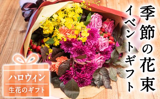 KU010 《ハロウィン》季節の花束イベントギフト!季節のイベントに合わせた旬の花束をお届け!【幸積】