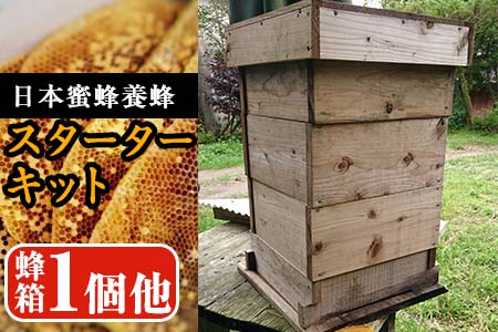 P-D1 <サポートも致します!>すぐに養蜂ができる日本蜜蜂養蜂スターターキット【株式会社Q】