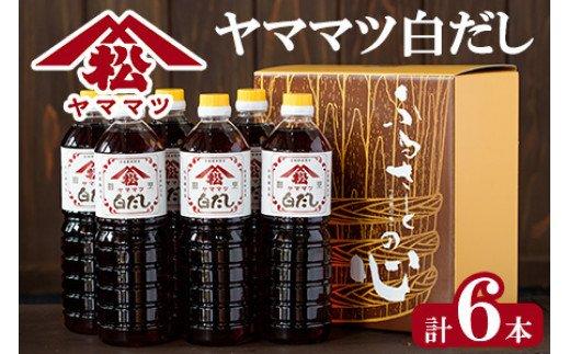 V-B3 創業昭和元年の串間の味!ヤママツ白だし(1L×6本)【松尾醸造場】