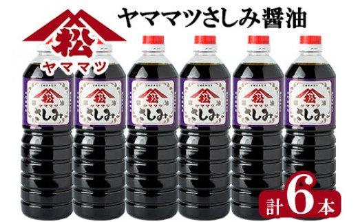 V-B4 創業昭和元年の串間の味!ヤママツさしみしょうゆ(1L×6本)【松尾醸造場】