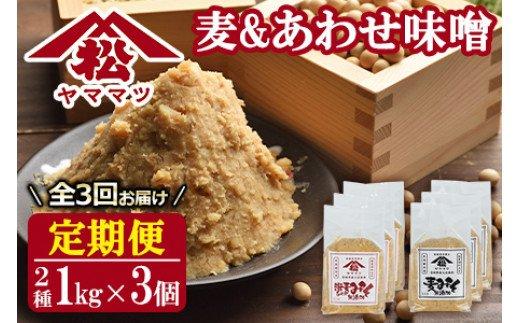 V-D1【定期便・全3回】宮崎県産のこだわりの大豆使用!松尾の無添加みそセット(無添加麦味噌1kg×3個・無添加あわせみそ1kg×3個・計6kg)×3回【松尾醸造場】