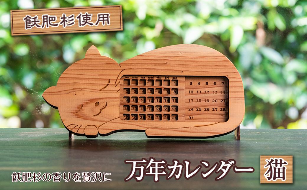 W-A5 <串間産杉万年カレンダー>(猫)【南那珂森林組合】