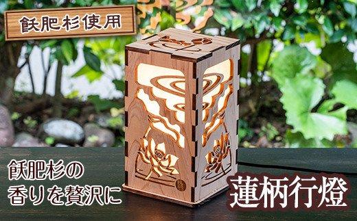 W-BC2 癒しのあかり!串間産杉行燈(あんどん)大「蓮」【南那珂森林組合】【W-BC2】