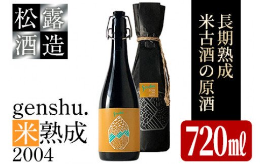 X-AB2 <数量限定>2004年蒸留長期熟成米古酒の原酒!genshu.米熟成2004(720ml)長期熟成による蒸米の柔らかな香りと麹由来のバニラ香が心地良く、優しい味わい【松露酒造】