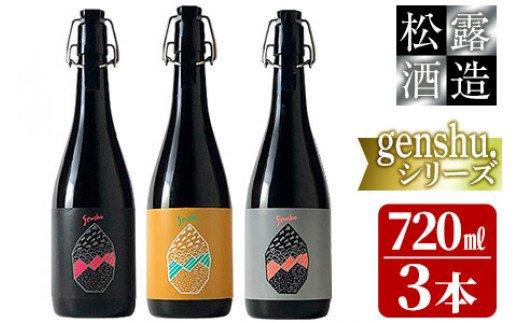 X-CD1 <数量限定>蒸留酒(スピリッツ)として世界のお酒に負けない味わい!genshu.シリーズ3本セット(3種・各720ml)【松露酒造】