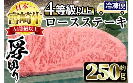 Y-A12 <冷凍>期間限定!厚切り!A4等級以上!宮崎牛ロースステーキ(約250g)とろける旨み!【スーパーほりぐち】