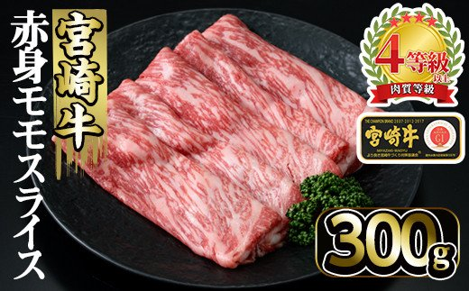 KU036 <宮崎牛>赤身モモスライス(150g×2袋・計300g)美味しい牛肉をご家庭で【KU036】