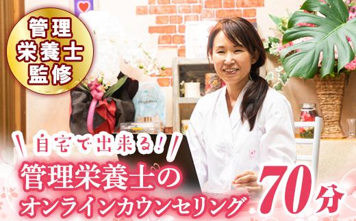 AS-CD1 管理栄養士による「栄養バランスWEBカウンセリング70分」【まるカフェ】【AS-CD1】