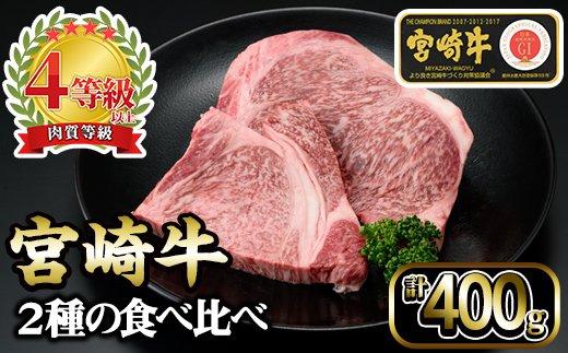 KU042 <宮崎牛>2種の食べ比べ!サーロイン200g・リブロース200g(計400g)美味しい牛肉をご家庭で