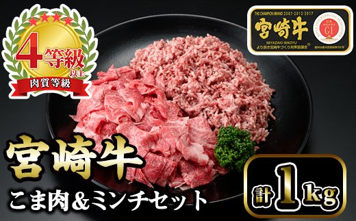 KU044 <宮崎牛>こま肉&宮崎牛ミンチ1kgセット!美味しい牛肉をご家庭で