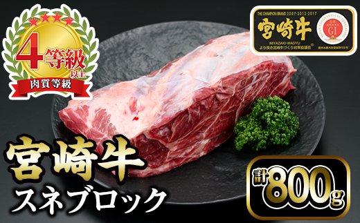 KU045 <宮崎牛>スネブロック(800g)美味しい牛肉をご家庭で