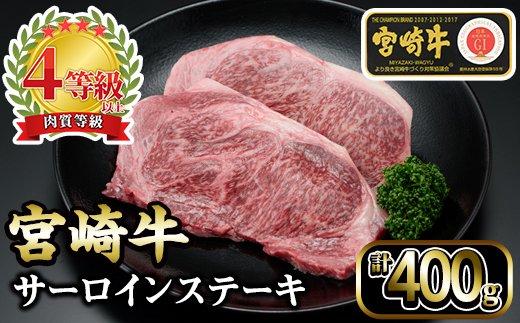KU048 <宮崎牛>サーロインステーキ 200g×2袋(計400g)美味しい牛肉をご家庭で