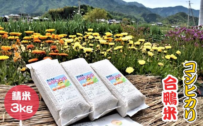 香川県産コシヒカリ(自然農法 合鴨米 3kg)精米