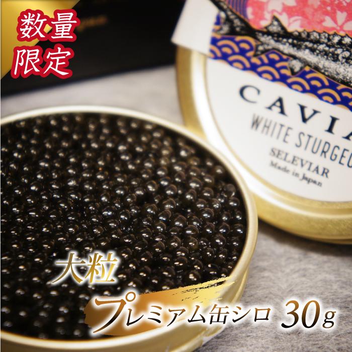 【数量限定】島根セレビアキャビア(プレミアム缶)シロ30g(限定10個)